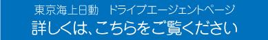 東京海上日動 ドライブエージェントページ 詳しくは、こちらをご覧ください